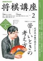 NHK 将棋講座  2017年2月号