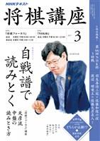 NHK 将棋講座  2017年3月号