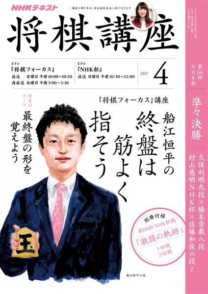 NHK 将棋講座  2017年4月号