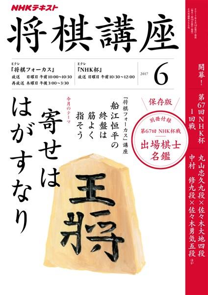 NHK 将棋講座  2017年6月号
