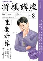 NHK 将棋講座  2017年8月号