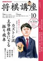 NHK 将棋講座  2017年10月号