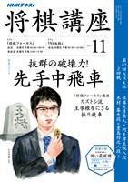 NHK 将棋講座  2017年11月号