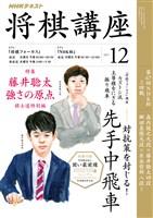 NHK 将棋講座  2017年12月号