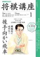 NHK 将棋講座  2018年1月号