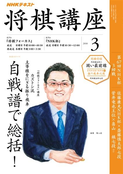 NHK 将棋講座  2018年3月号