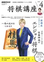 NHK 将棋講座  2018年4月号