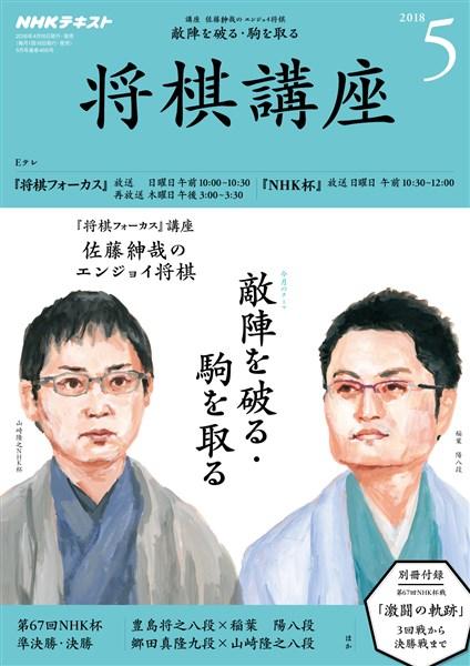 NHK 将棋講座  2018年5月号