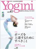 Yogini(ヨギーニ) Vol.41