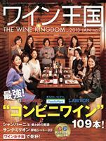 ワイン王国 2013年1月号 No.72