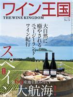ワイン王国 2013年5月号 No.74