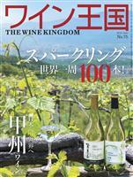 ワイン王国 2013年7月号 No.75