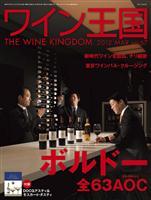 ワイン王国 2012年3月号 No.67