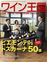 ワイン王国 2012年5月号 No.68