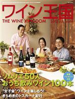 ワイン王国 2012年7月号 No.69
