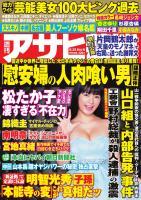 週刊アサヒ芸能 9/25日合併号