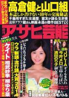 週刊アサヒ芸能 12/4日合併号