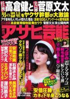 週刊アサヒ芸能 12/25日合併号