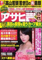週刊アサヒ芸能 3/12日特大号