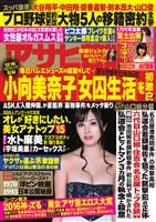 週刊アサヒ芸能 2016年12月22日号