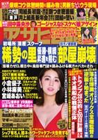 週刊アサヒ芸能 2017年1月19日号