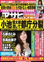 週刊アサヒ芸能 2017年2月23日号