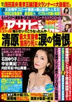 週刊アサヒ芸能 2017念4月27ヒ号