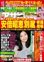 週刊アサヒ芸能 2017年5月11日号