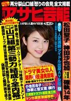週刊アサヒ芸能 2017年5月18日号