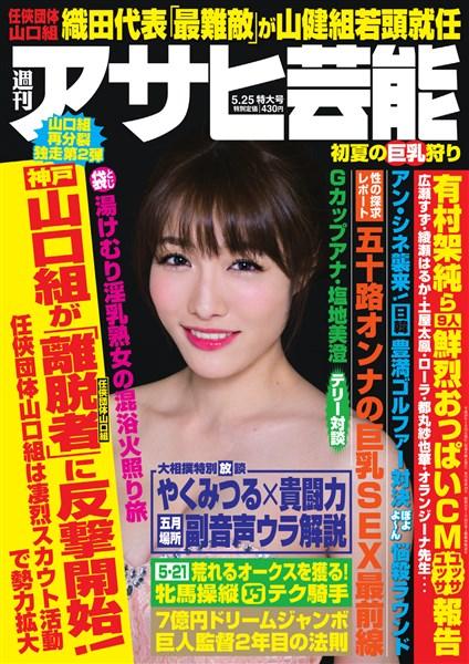 週刊アサヒ芸能 2017年5月25日号