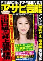 週刊アサヒ芸能 2017年6月1日号