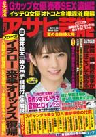 週刊アサヒ芸能 2017年8月24日号