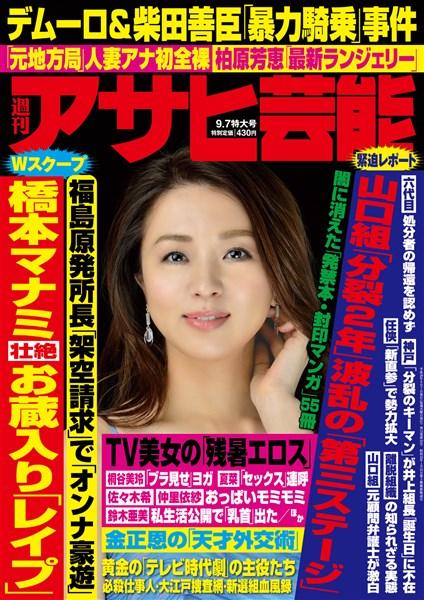 週刊アサヒ芸能 2017年9月7日号