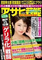 週刊アサヒ芸能 2017年10月26日号