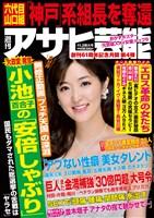 週刊アサヒ芸能 2017年11月2日号