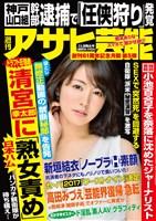 週刊アサヒ芸能 2017年11月9日号