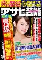 週刊アサヒ芸能 2017年12月7日号