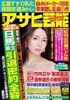 週刊アサヒ芸能 2017年12月14日号