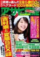 週刊アサヒ芸能 2017年12月28日号