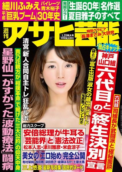 週刊アサヒ芸能 2018年1月25日号