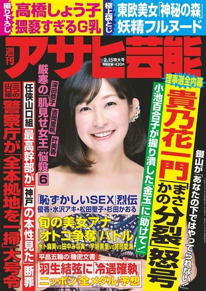週刊アサヒ芸能 2018年2月15日号