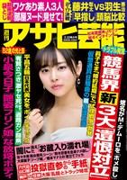 週刊アサヒ芸能 2018年2月22日号