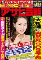 週刊アサヒ芸能 2018年3月8日号