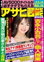 週刊アサヒ芸能 2018年3月15日号