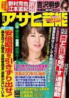 週刊アサヒ芸能 2018年4月5日号