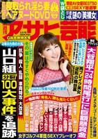 週刊アサヒ芸能 2018年5月10合併号