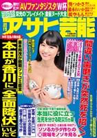 週刊アサヒ芸能 2018年7月5日号