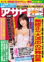 週刊アサヒ芸能 2018年7月19日号