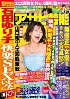 週刊アサヒ芸能 2018年10月25日号