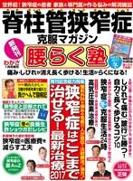 脊柱管狭窄症克服マガジン 腰らく塾 vol.1 2017冬